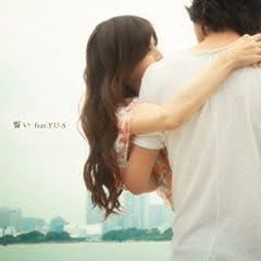 童子-T「誓い feat.YU-A」の歌詞を収録したCDジャケット画像