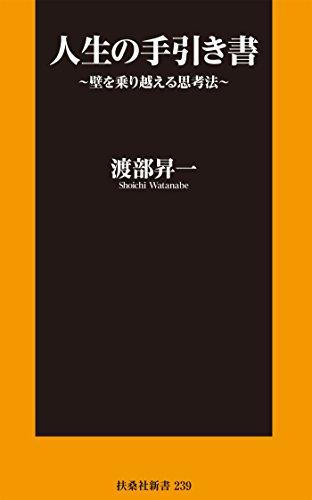 人生の手引き書~壁を乗り越える思考法~ (扶桑社BOOKS新書)