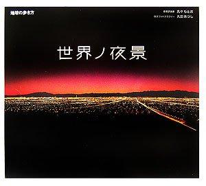世界ノ夜景 (地球の歩き方)