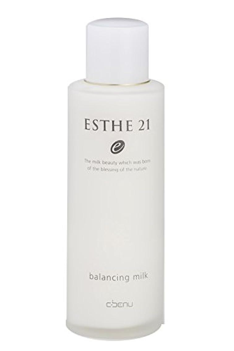 エステ21 バランシングミルク