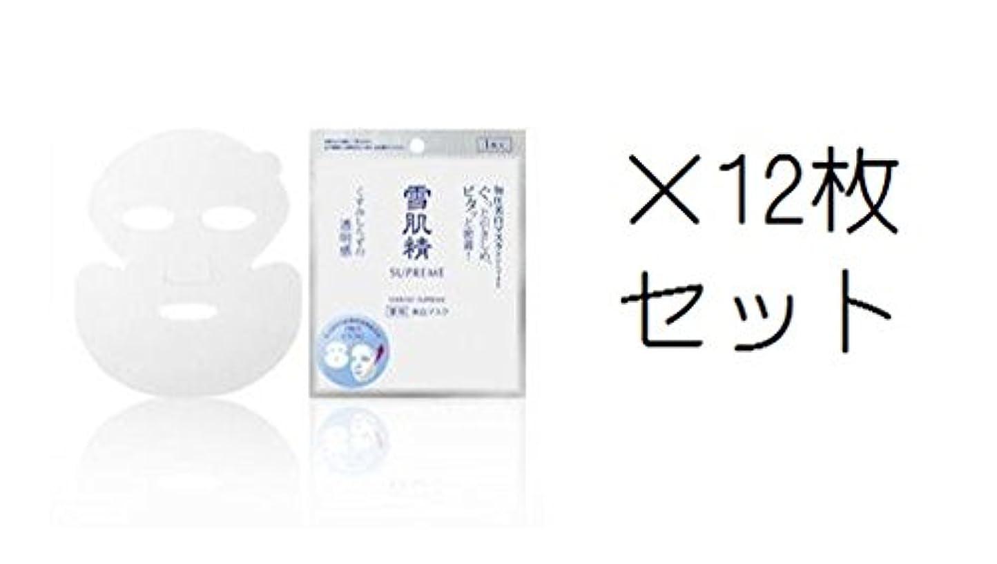 季節導体ボイド【KOSE】 雪肌精 シュープレム ホワイトニング リフト マスク お得用 12枚セット