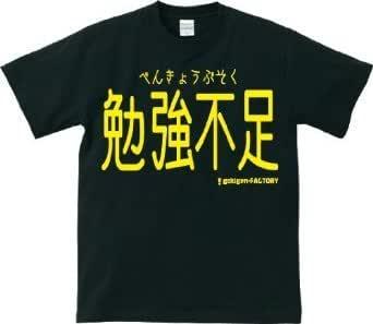≪ 勉強不足 時間がかかるがやればできる≫ おもしろメッセージTシャツ