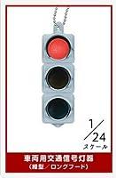 続ミニチュア灯器コレクション 2.「車両用交通信号灯器(縦型/ロングフード)」(単品) 日本信号