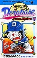 ドラベース ドラえもん超野球(スーパーベースボール)外伝 (12) (てんとう虫コミックス)