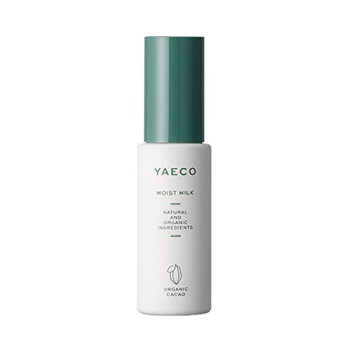 以上衝突コース理論的(ヤエコ)YAECO オーガニックカカオ オーガニックカカオ モイストミルク