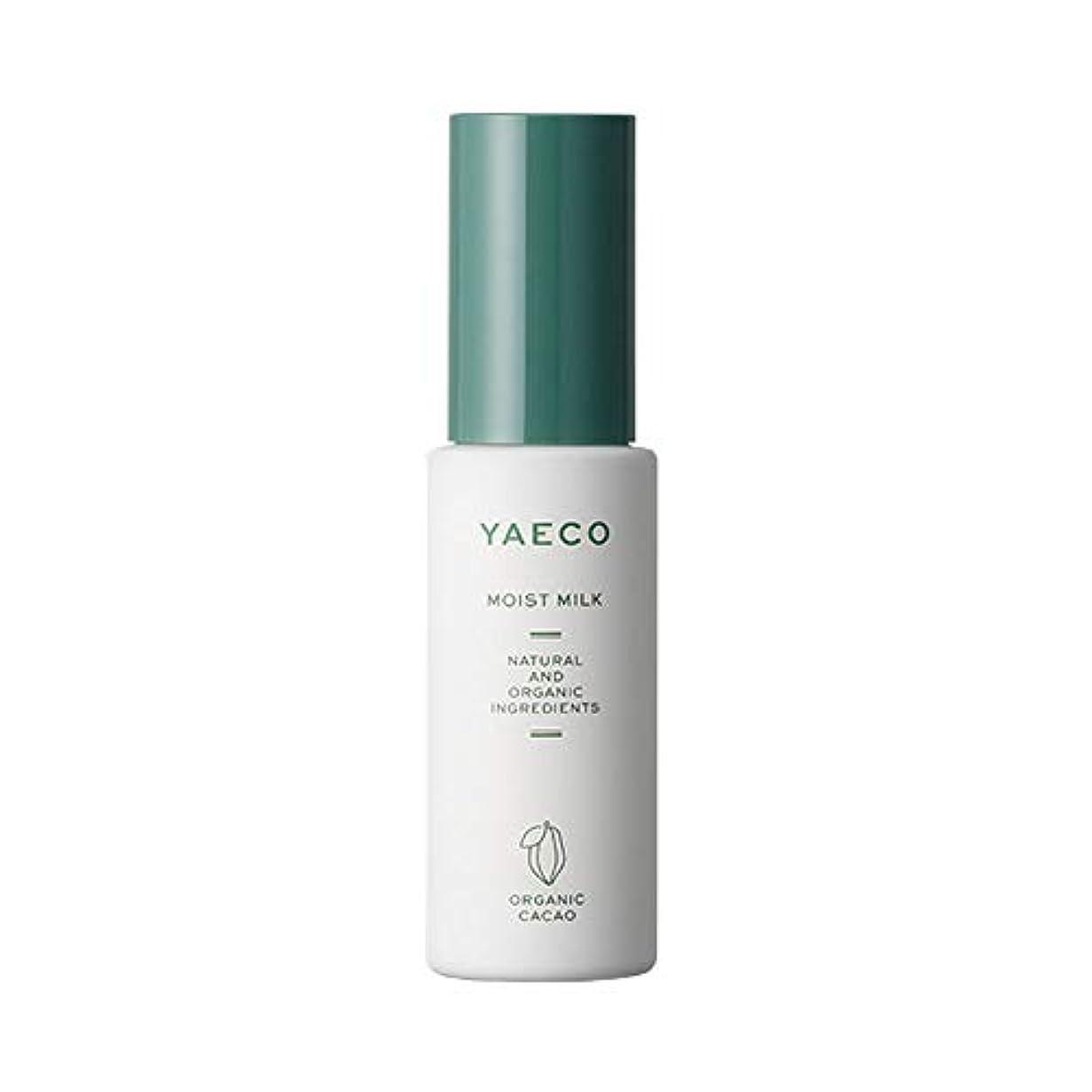 ジョグそれによって推定(ヤエコ)YAECO オーガニックカカオ オーガニックカカオ モイストミルク