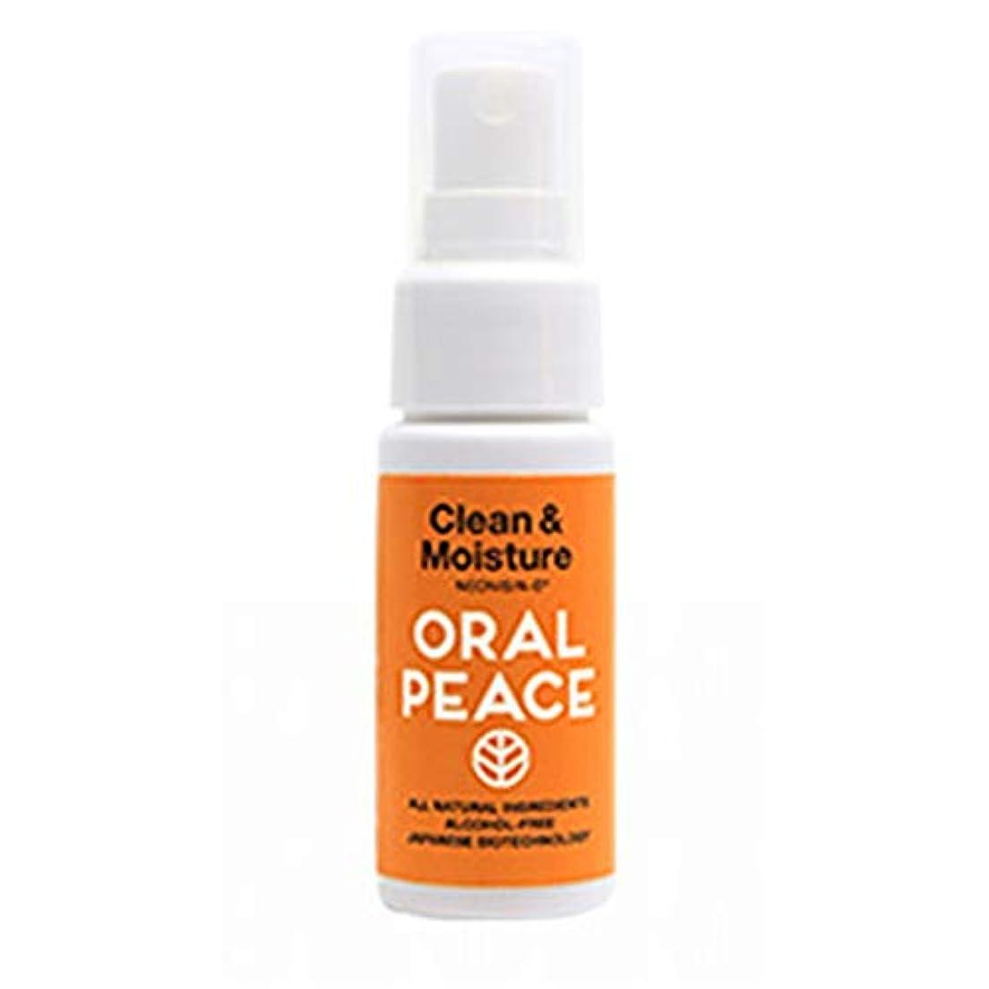 ゴミ窒息させるフレキシブルORALPEACE オーラルピース クリーン&モイスチュアスプレー 30ml サンシャインオレンジ
