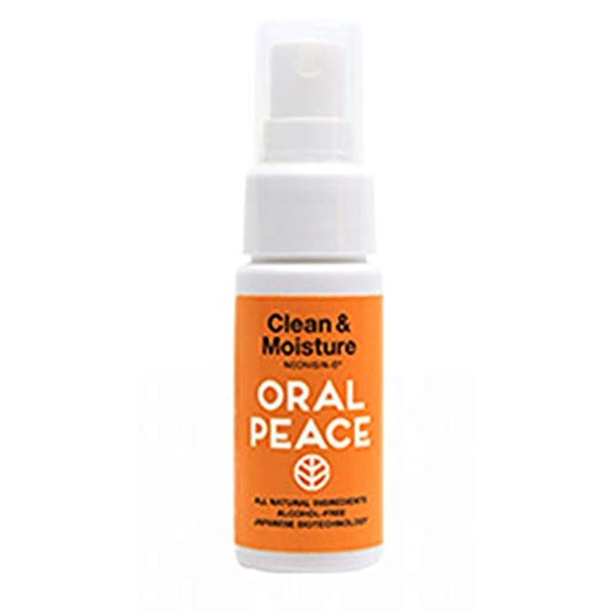 絶滅謝罪減衰ORALPEACE オーラルピース クリーン&モイスチュアスプレー 30ml サンシャインオレンジ