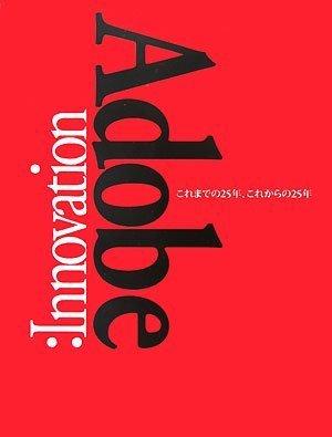 Adobe:Innovation これまでの25年、これからの25年の詳細を見る