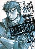 RAINBOW 18―二舎六房の七人 (ヤングサンデーコミックス)