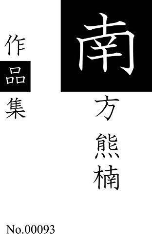 [画像:南方熊楠作品集: 全18作品を収録 (青猫出版)]