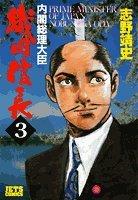 内閣総理大臣織田信長 3 (ジェッツコミックス)の詳細を見る