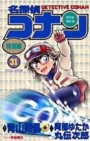 名探偵コナン特別編 31 (てんとう虫コミックス)