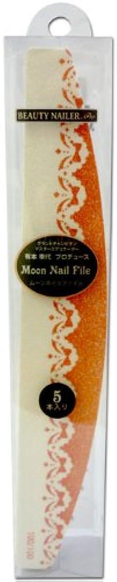 腹部小間支払うBEAUTY NAILER ムーンネイルファイル ANF-1 オレンジ