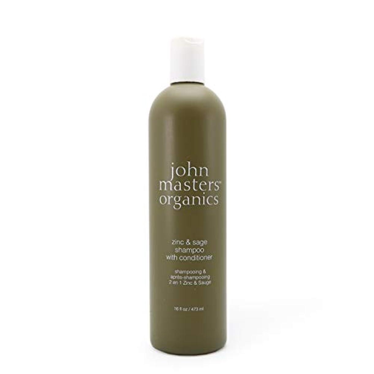 入場戸棚貪欲ジョンマスターオーガニック(john masters organics) Z&Sコンディショニングシャンプー N(ジン&セージ)473mL