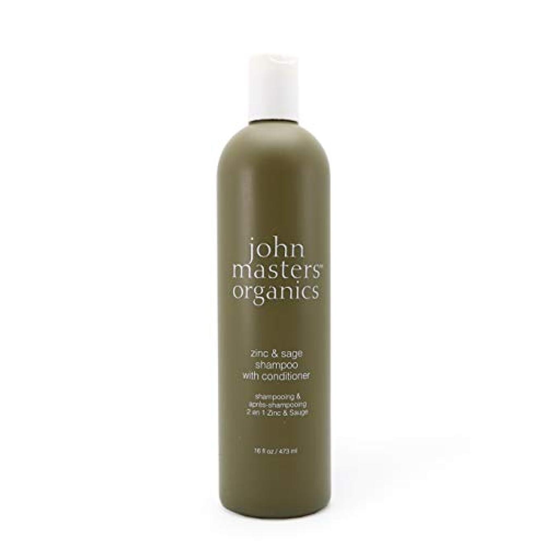 女将代名詞金貸しジョンマスターオーガニック(john masters organics) Z&Sコンディショニングシャンプー N(ジン&セージ)473mL