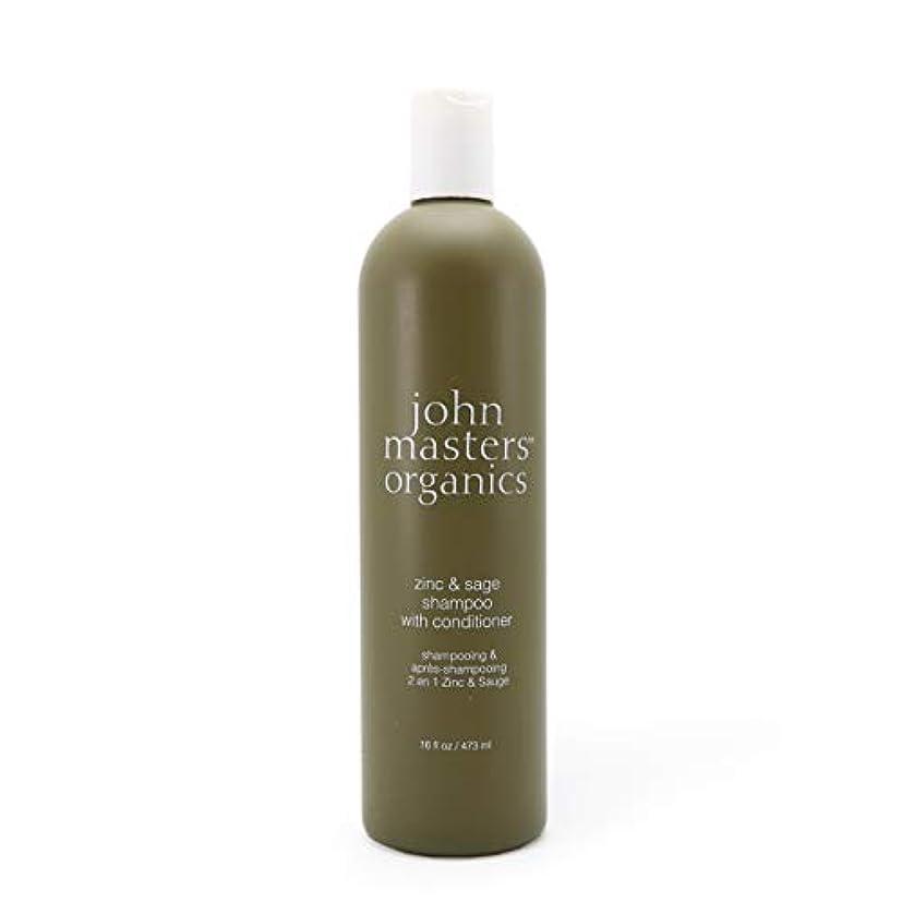 バスト金額有利ジョンマスターオーガニック(john masters organics) Z&Sコンディショニングシャンプー N(ジン&セージ)473mL