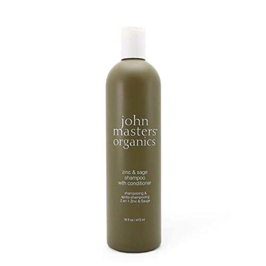 に対応する懇願する平日ジョンマスターオーガニック(john masters organics) Z&Sコンディショニングシャンプー N(ジン&セージ)473mL