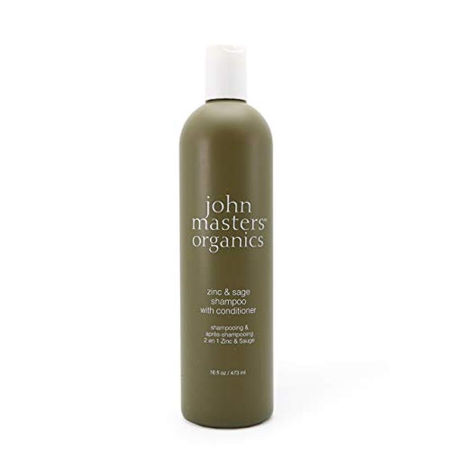 歪める焼く発明ジョンマスターオーガニック(john masters organics) Z&Sコンディショニングシャンプー N(ジン&セージ)473mL