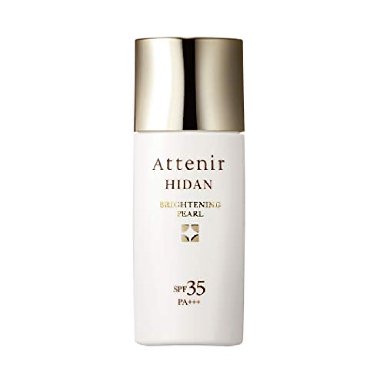 謝るスイング縞模様のアテニア 日焼け止め 陽断(ひだん) ブライトニングパール ミルクタイプ UV35 30ml SPF35 PA+++ ウォータープルーフ処方 顔用
