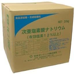 塩素12%(次亜塩素酸ナトリウム)20kg 除菌・漂白剤 食品添加物 [02]