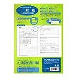 サンフレイムジャパン A4履歴書用紙 持参用大型封筒付き 自己アピールのしやすい一般用