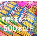 手持ち花火セット(500本以上)