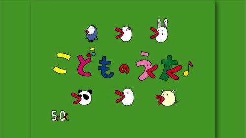 こどものうた [DVD]