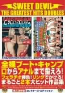 SWEET DEVIL THE GREATEST HITS DOUBLES naked boot camp exit until the anal 鍛ero! Blowjob game!In hashiwokakero puzzle! Whole two blockbuster works vol / torture [DVD]