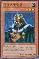 辺境の大賢者 【R】 DL5-021-R ≪遊戯王カード≫[Volume.5]
