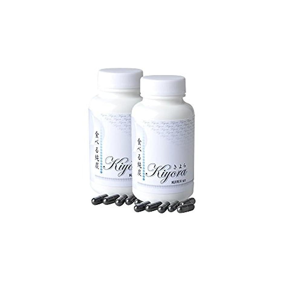 病気のアルコーブロック解除食べる純炭 きよら[カプセルタイプ:2個セット](純炭粉末、ダイエタリーカーボン,AGE カプセル)