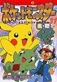 ポケットモンスター 31―金銀編 (てんとう虫コミックスアニメ版)