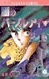 闇のパープル・アイ (4) (少コミフラワーコミックス)