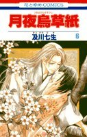 月夜烏草紙 第6巻 (花とゆめCOMICS)の詳細を見る