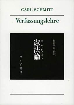 憲法論 【新装版】