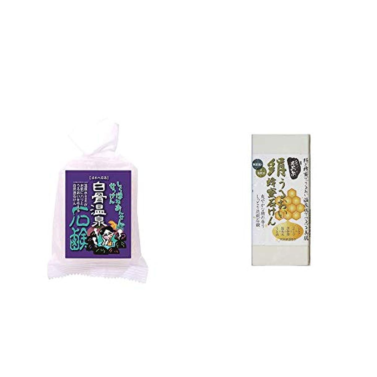 用心ベテラン苦難[2点セット] 信州 白骨温泉石鹸(80g)?ひのき炭黒泉 絹うるおい蜂蜜石けん(75g×2)