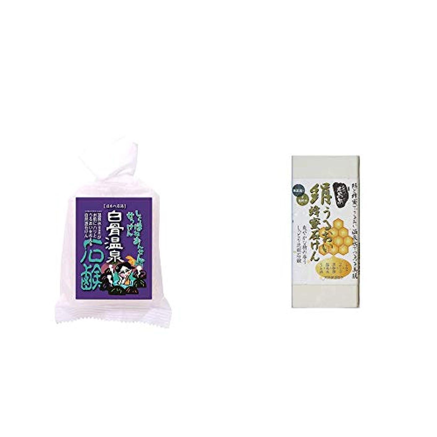 属する合図確率[2点セット] 信州 白骨温泉石鹸(80g)?ひのき炭黒泉 絹うるおい蜂蜜石けん(75g×2)