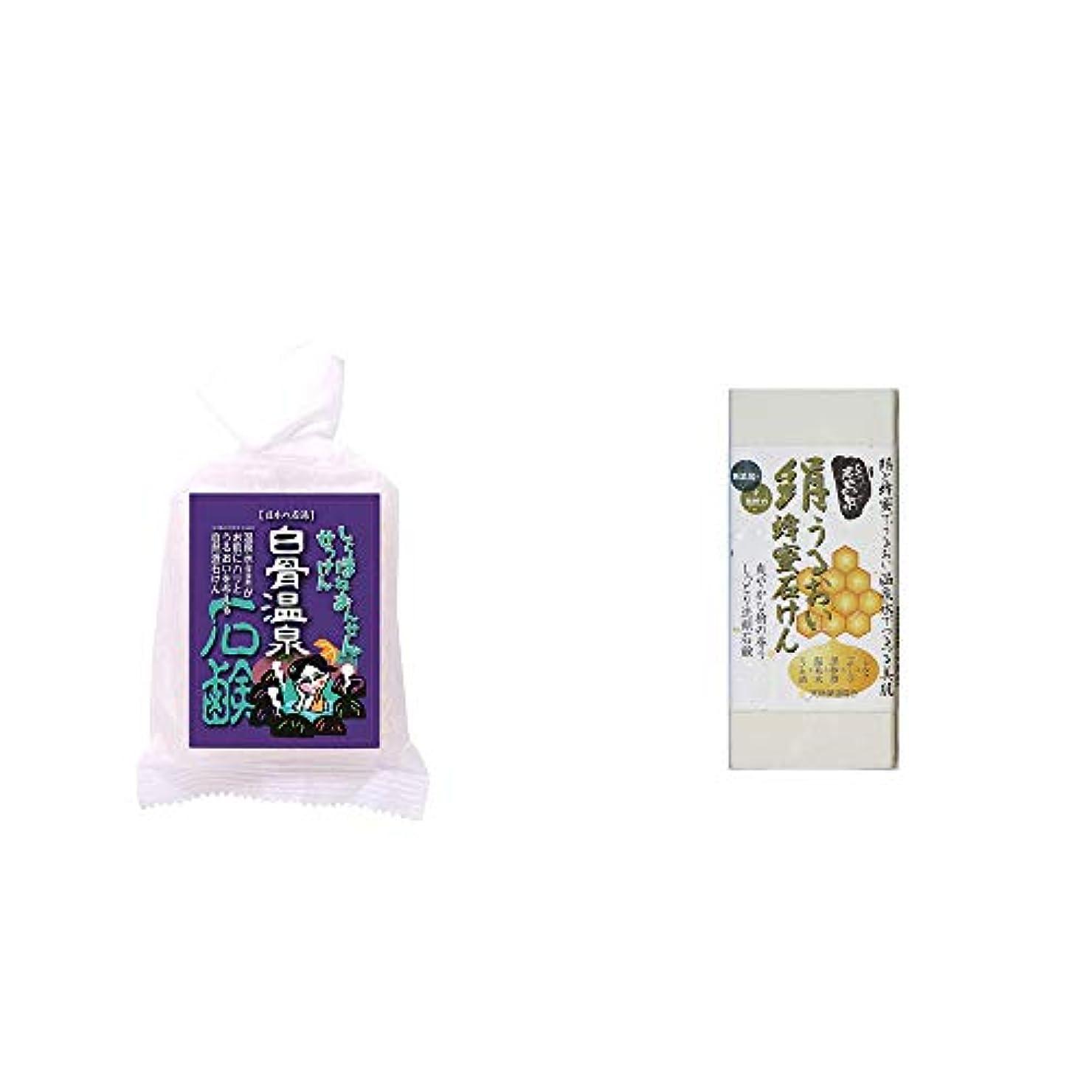 [2点セット] 信州 白骨温泉石鹸(80g)?ひのき炭黒泉 絹うるおい蜂蜜石けん(75g×2)