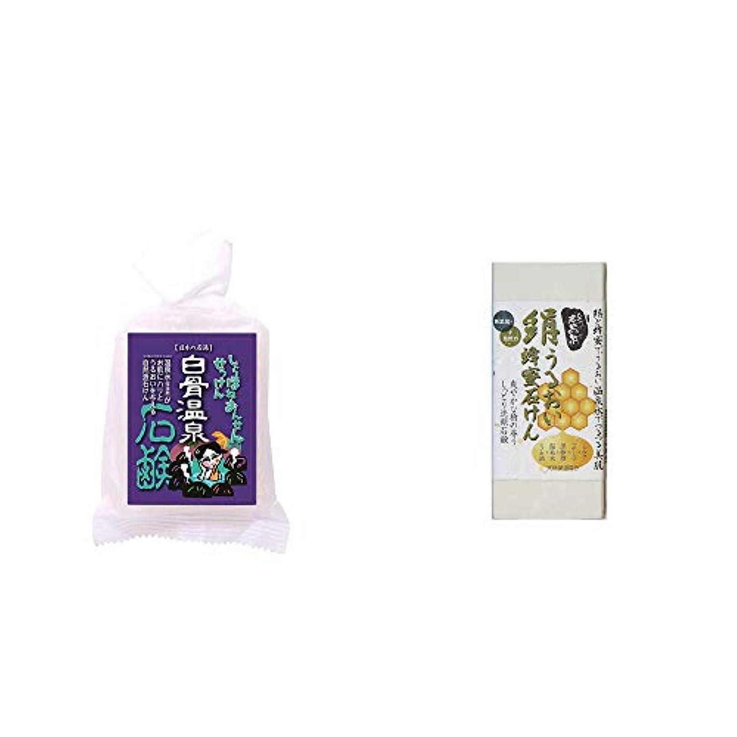 褒賞愛情深い意欲[2点セット] 信州 白骨温泉石鹸(80g)?ひのき炭黒泉 絹うるおい蜂蜜石けん(75g×2)
