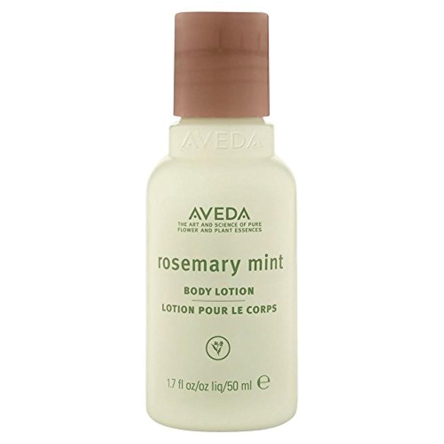 重大増加する不安定[AVEDA ] アヴェダローズマリーミントボディローション50ミリリットル - AVEDA Rosemary Mint Body Lotion 50ml [並行輸入品]