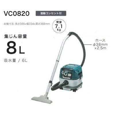 マキタ(Makita) 集じん機(乾湿両用) 8L VC0820