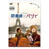 間奏曲はパリで DVD