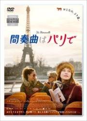 間奏曲はパリで DVD [レンタル落ち]