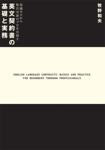英文契約書の基礎と実務―知識ゼロから取引交渉のプロを目指すの詳細を見る