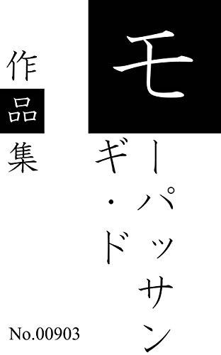 モーパッサン ギ・ド作品集: 全10作品を収録 (青猫出版)の詳細を見る