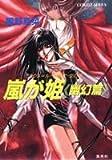 嵐が姫―カウス・ルー大陸史・空の牙〈幽幻篇〉 (コバルト文庫)