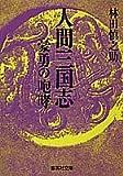 人間三国志豪勇の咆哮 (集英社文庫)