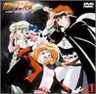 ロスト・ユニバース Vol.1 [DVD] /