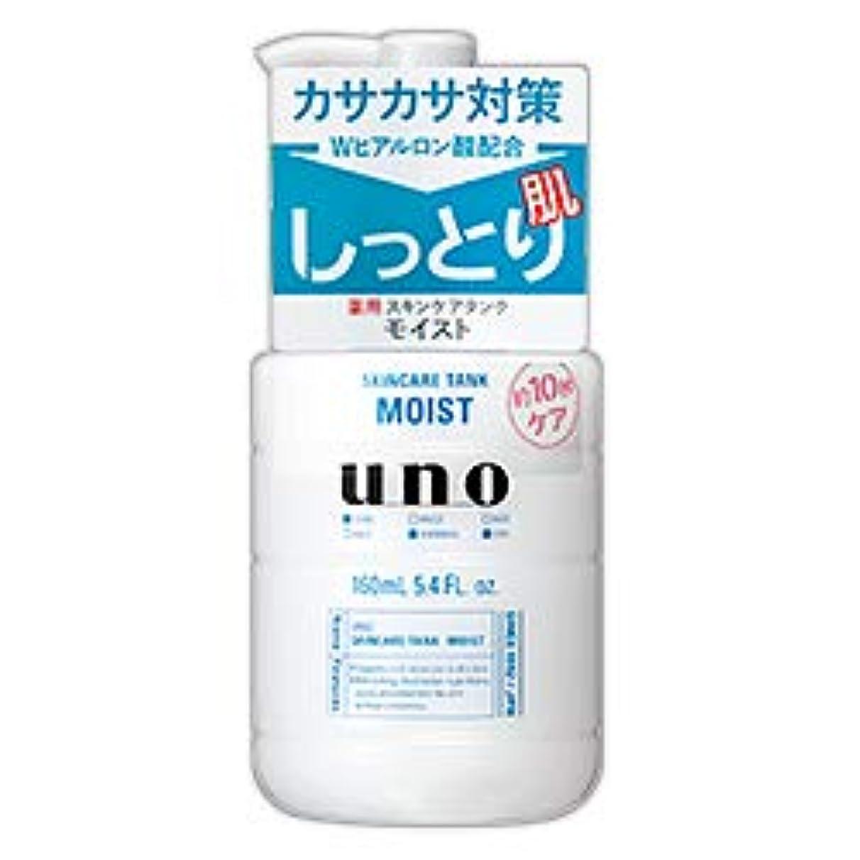五申請中アノイ【資生堂】ウーノ(uno) スキンケアタンク (しっとり) 160mL ×4個セット
