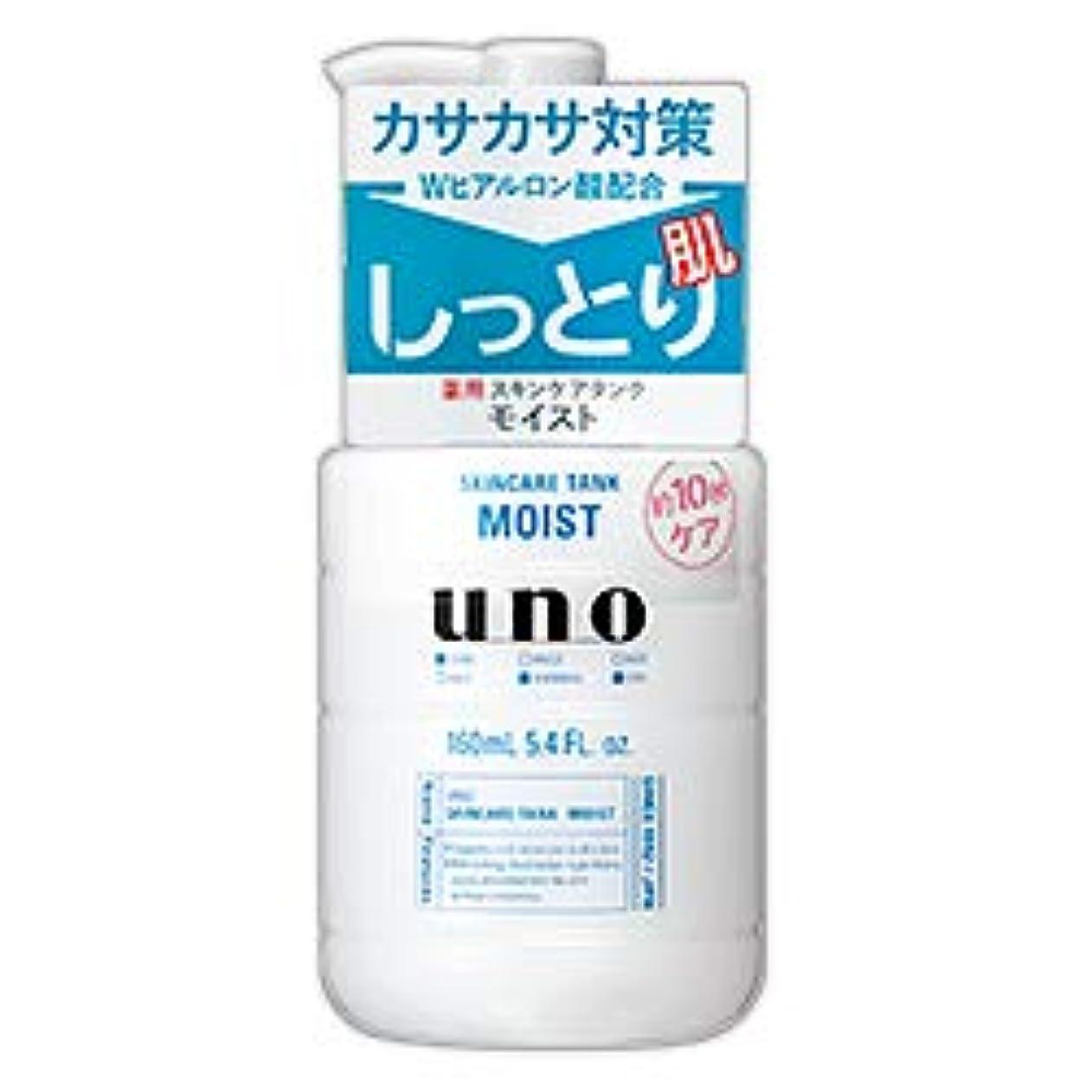 安心エンディングダブル【資生堂】ウーノ(uno) スキンケアタンク (しっとり) 160mL ×4個セット